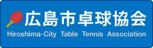広島市卓球協会
