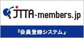 JTTA 会員登録システム