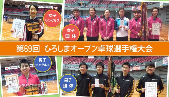 第69回 ひろしまオープン卓球選手権大会