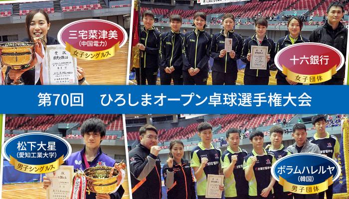 第70回 ひろしまオープン卓球選手権大会