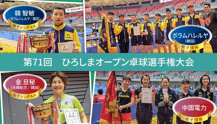 第71回 ひろしまオープン卓球選手権大会