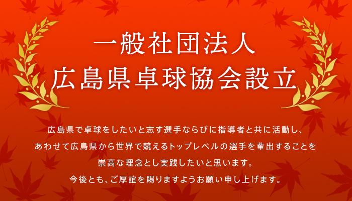 一般社団法人広島県卓球協会設立