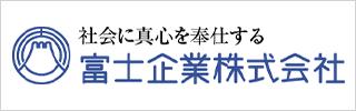 富士企業株式会社