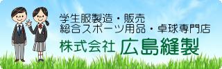 株式会社 広島縫製