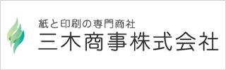 三木商事株式会社