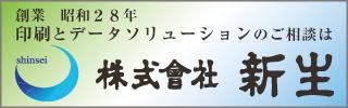 株式会社 新生